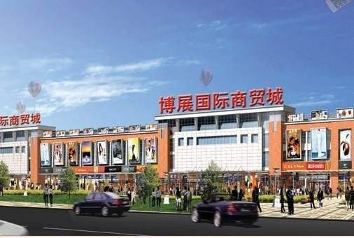 蓬莱博展国际商贸城