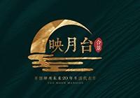 柳州合景映月台高清图