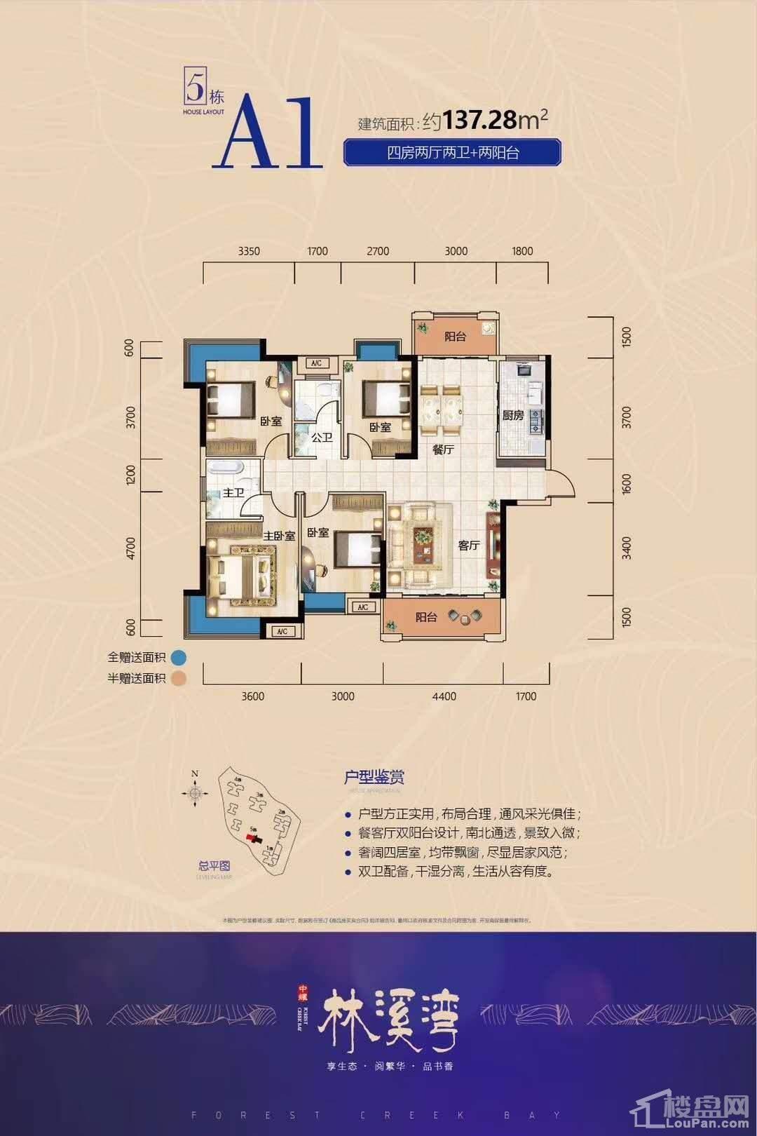 中耀·林溪湾5栋A1户型