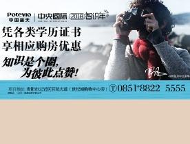 贵阳中国普天·中央国际高清图