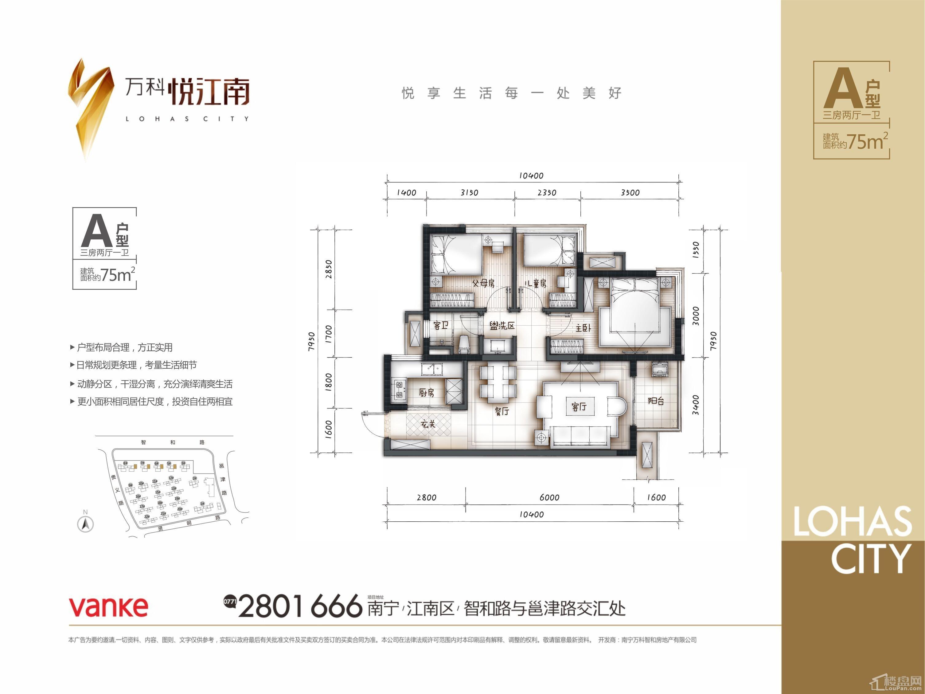 万科悦江南5-8#楼A户型