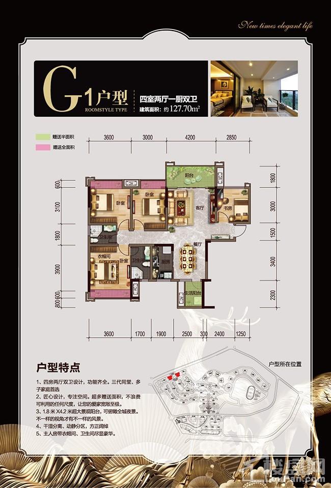 开阳·新天地-户型单页G1