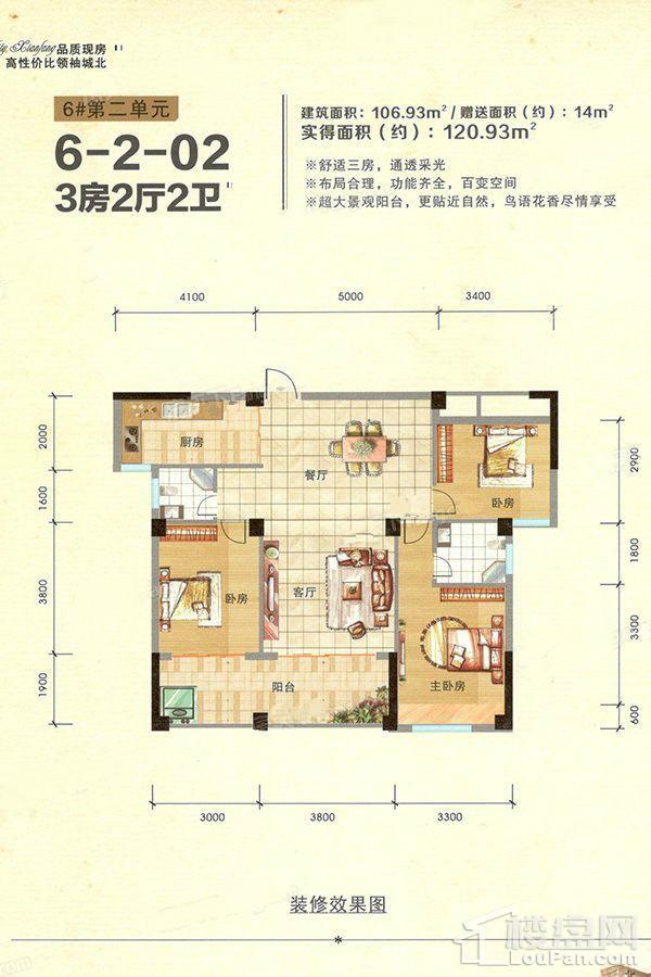 6#楼02户型