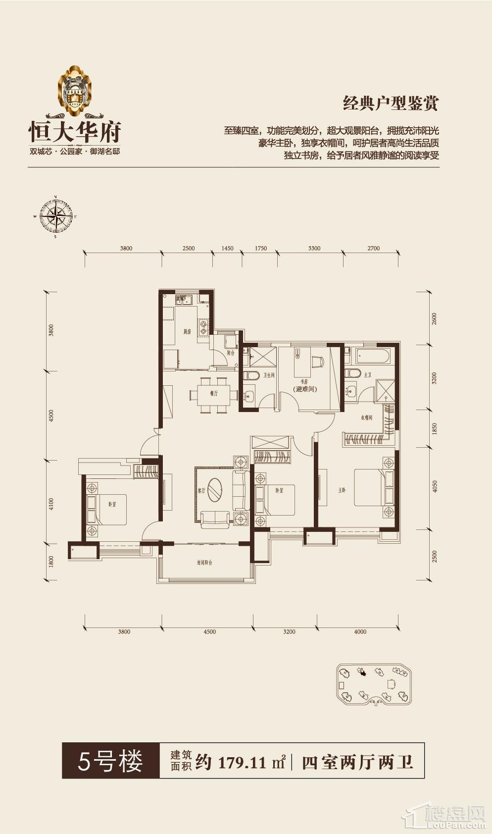 5号楼1号房A户型图