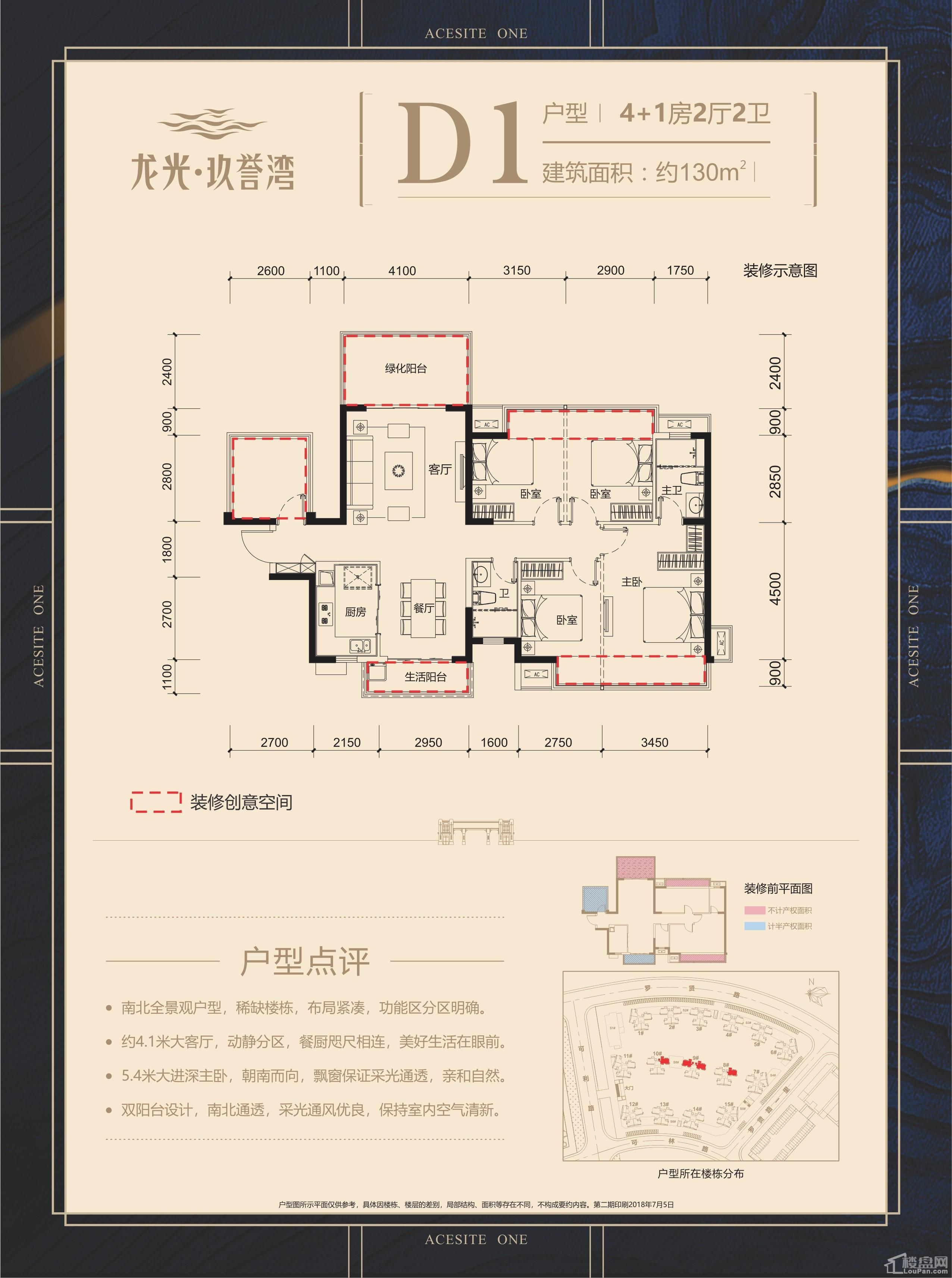 龙光玖誉湾D1户型图
