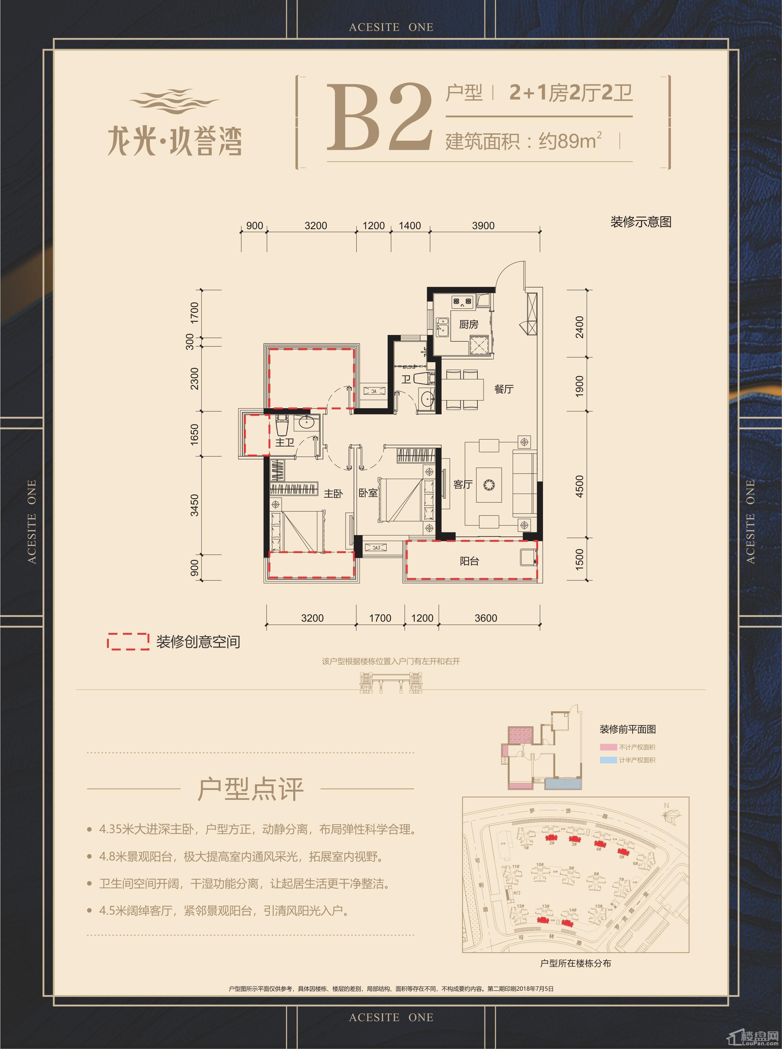 龙光玖誉湾B2户型