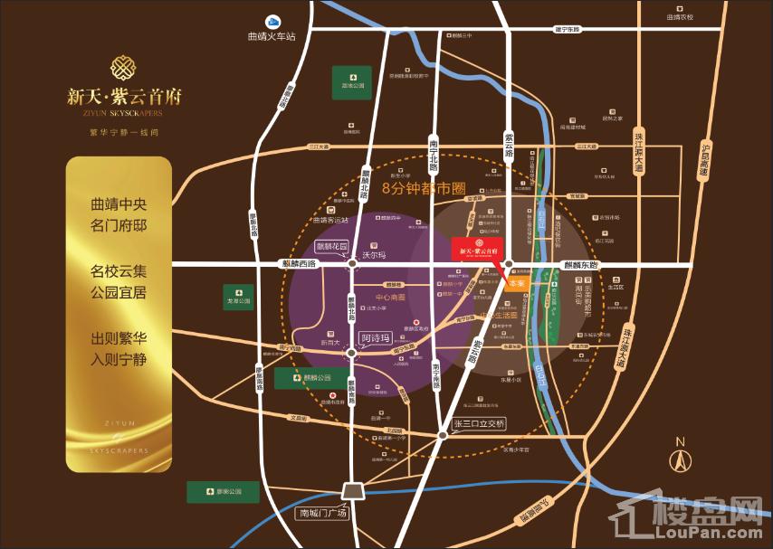 新天·紫云首府位置图
