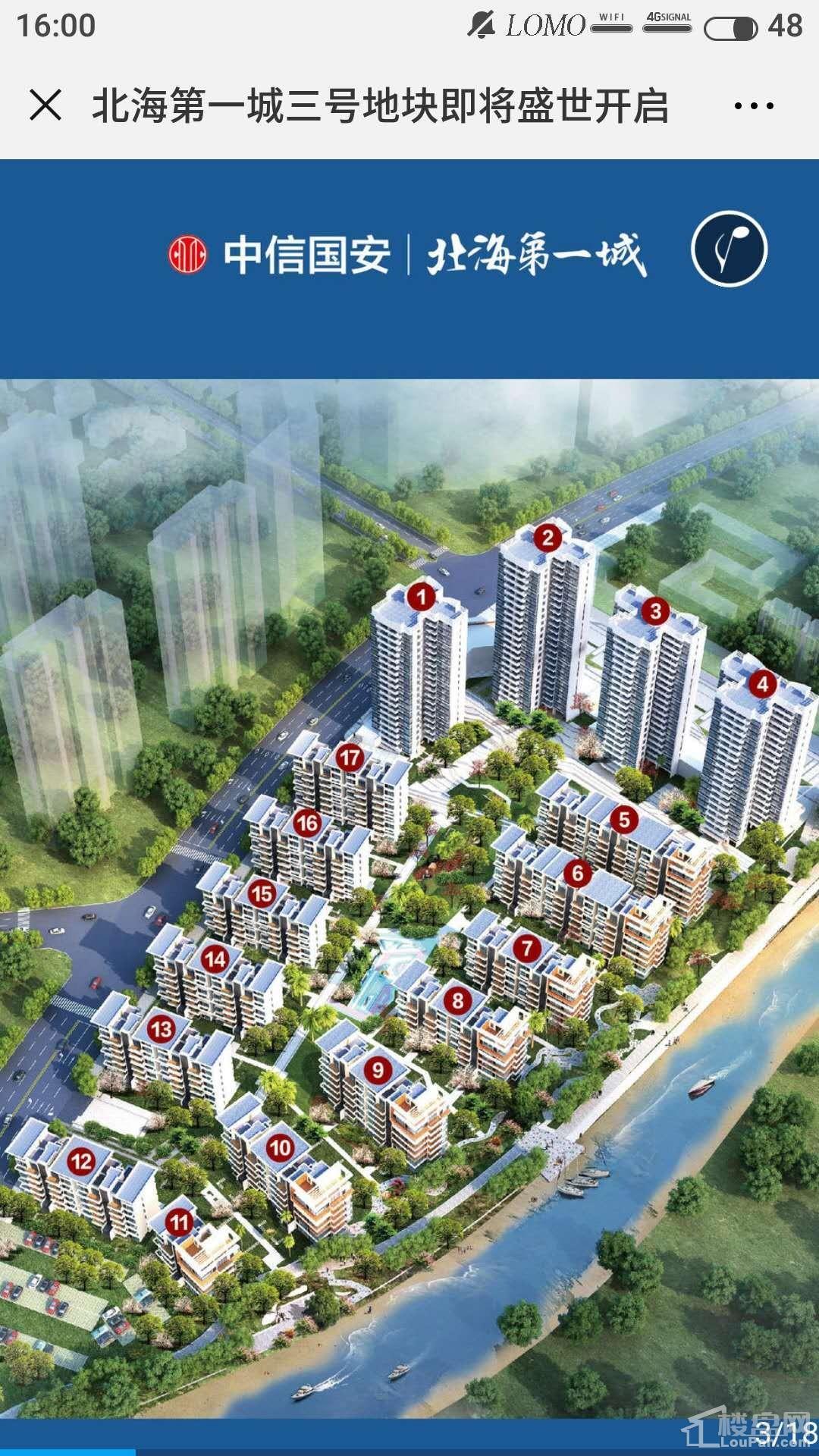中信国安·北海第一城效果图