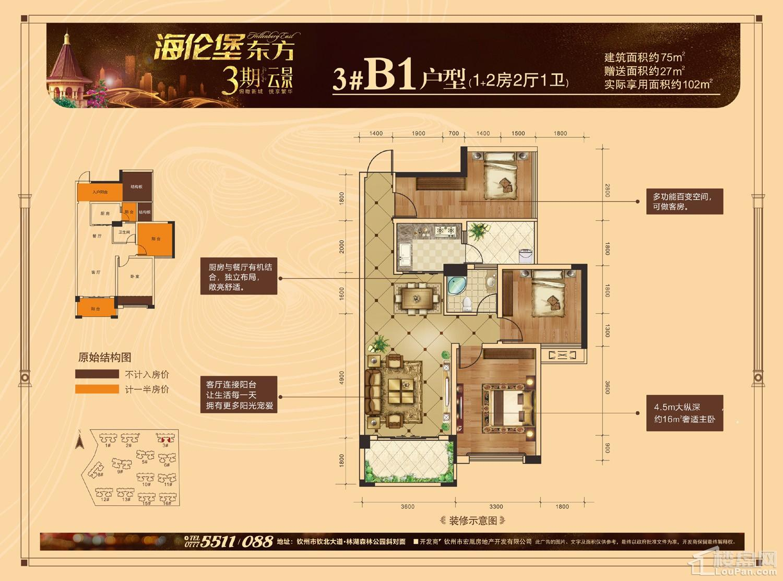 3#B1户型