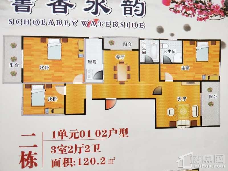 一期二号楼三房120.2