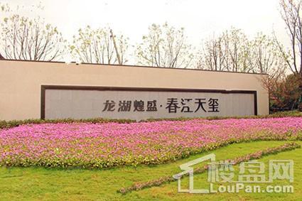 龙湖煌盛·春江天玺实景图