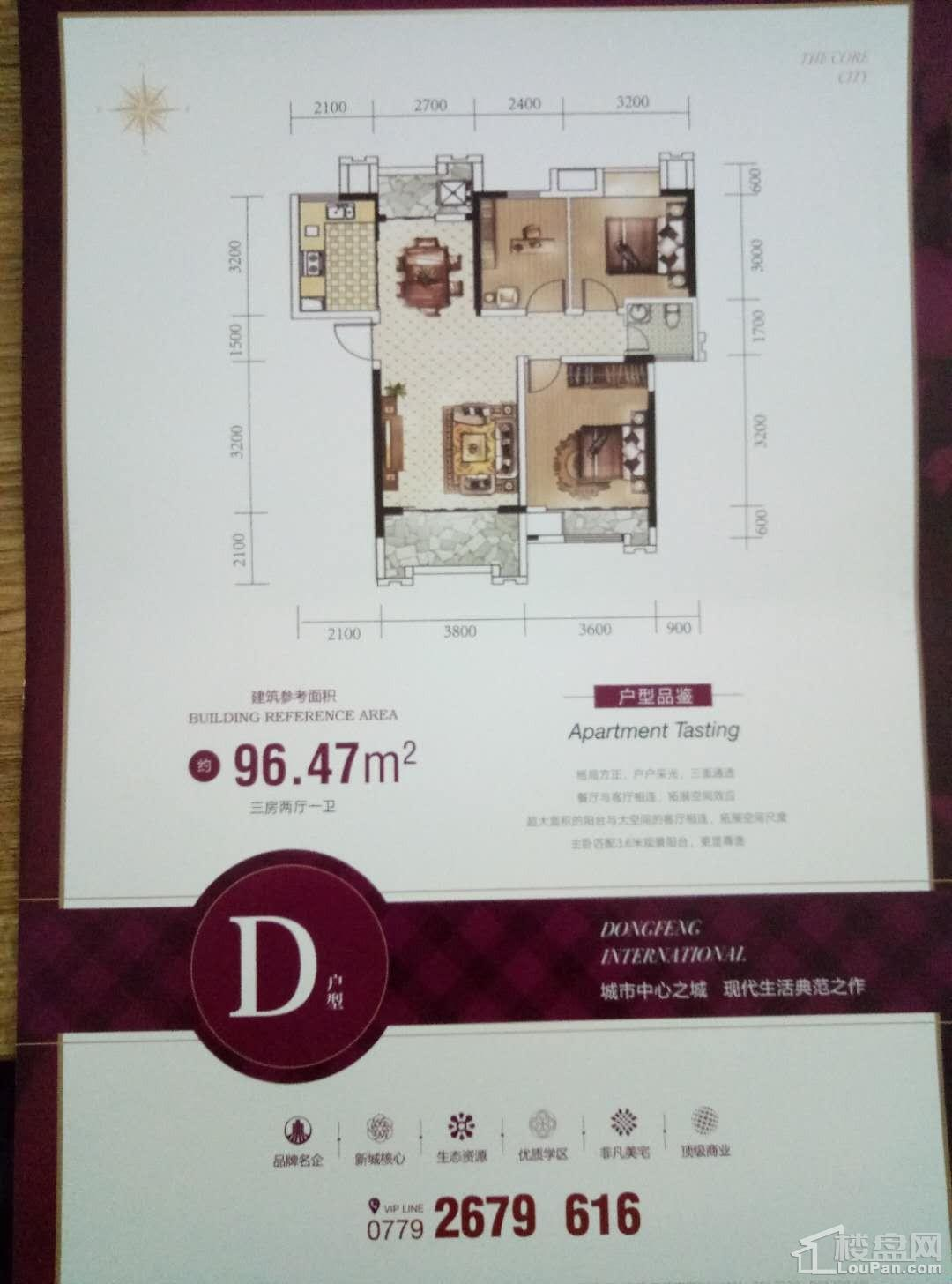 D户型三房96.47