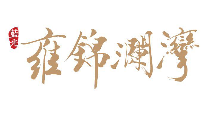 蓝光雍锦澜湾效果图