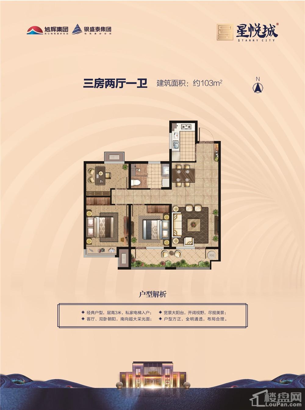旭辉银盛泰·星悦城户型图
