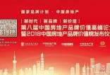 绿城春江明月 2018中国房地产品牌价值百强