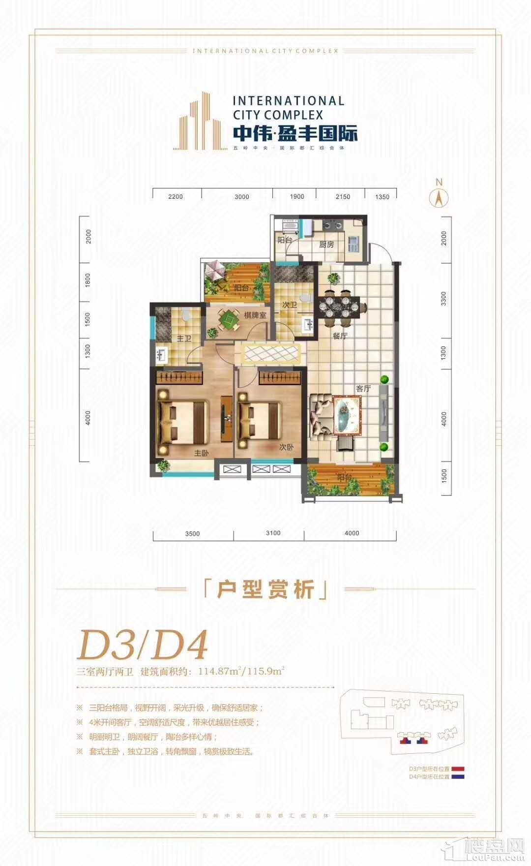 盈丰国际D3/D4户型