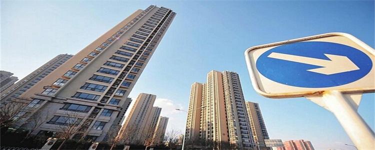 新一轮楼市调控升温 房价下降的城市数量将
