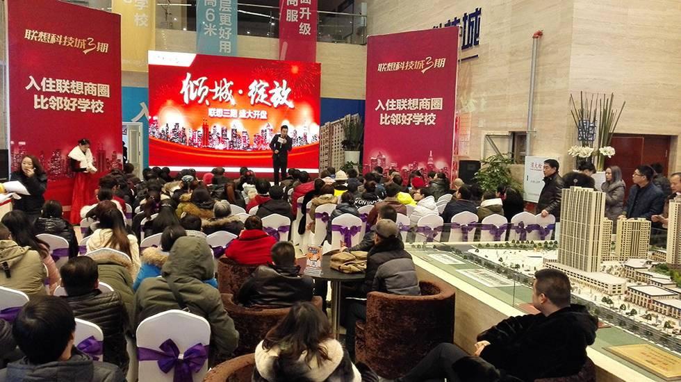 大庆楼盘:联想科技城三期11.29盛大开盘