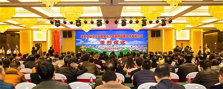 湖南工业大学与醴陵市共同筹建湖南工业大学
