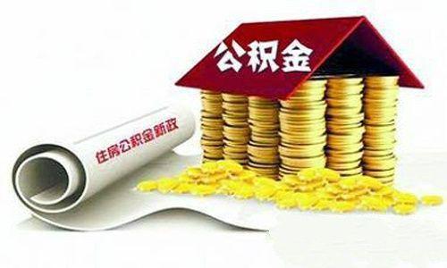 住房公积金提取条件 公积金还房贷