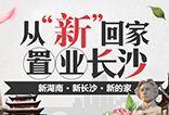新湖南•新长沙•新的家——楼盘网2017年大型返湘置业活动