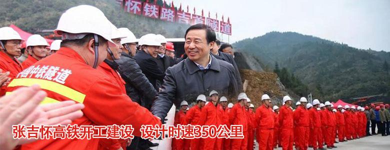 张吉怀高铁开工建设 设计时速350公里
