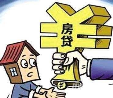 2017年二套房房贷最新规定及最新政策