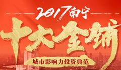 城市影响力投资典范 南宁十大金铺榜单揭晓!