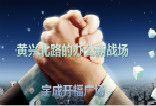 宇成开福广场:黄兴北路的办公新战场