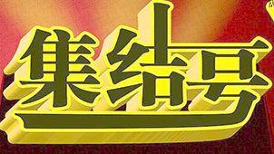 【运城版《集结号》】5位七旬老人默默奔走 29位荣河烈士有了名字