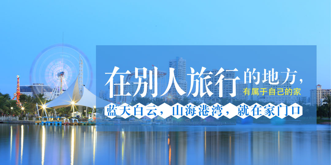 M端旅游地产广告