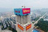柳州华润中心12月工程进度:大厦主体已封顶