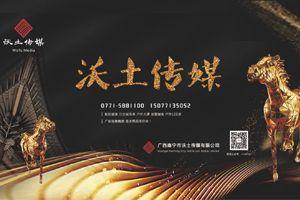 沃土传媒:南宁市院线媒体、公交候车亭、商圈户外媒体运营商