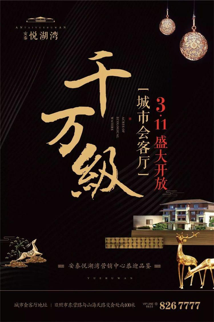 【安泰·悦湖湾】千万级城市会客厅3月11日盛大开放