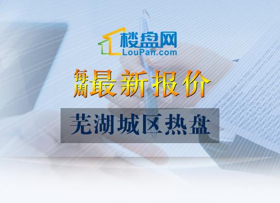 芜湖买房前一定要清楚的问题 你知道多少?
