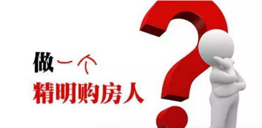 置业指南:新手和高手在买房时会问什么?