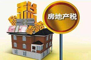 专家:房地产税征收范围和标准是关键点
