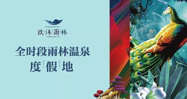 西双版纳玖沐雨林值得投资吗?位置在哪?
