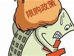 哈尔滨出台新购商品房限售政策