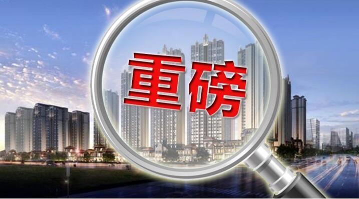贵阳出台多项房地产调控政策 新建商品房三年内不得转让