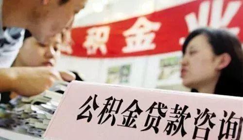 北京:办公积金贷款无需再复印身份证