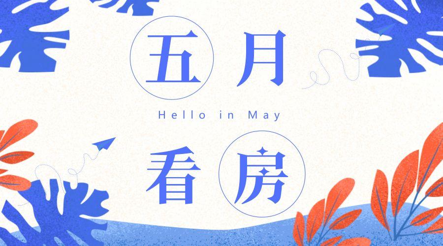 仁恒公园世纪、华远棠悦启动排卡
