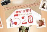 """""""燃炸""""红五月 探索不同人眼中的520爱巢"""