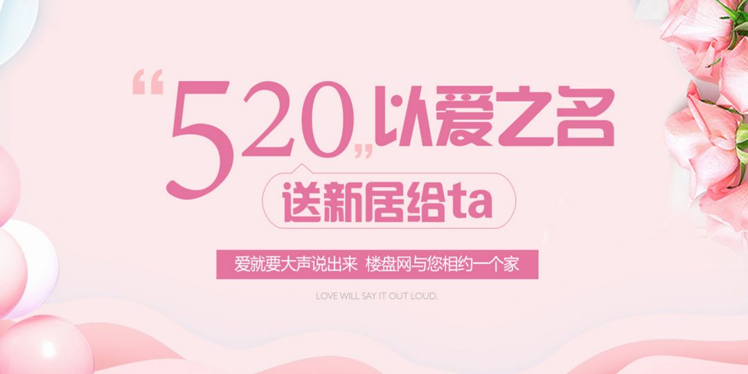 """""""520""""以爱之名 送Ta新居"""