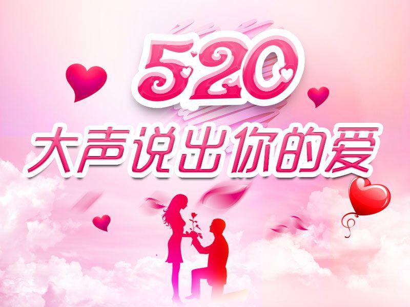 """甜蜜""""520"""" 特别的爱送给特别的TA"""