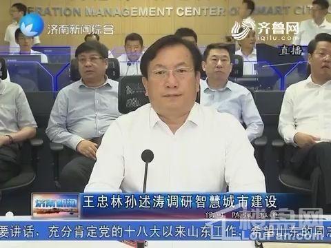代理市长孙述涛到智慧泉城运行管理中心调研智慧城市建设