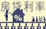个人房贷利率仍存上调空间