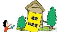 菏泽半年以上无人居住的住房将减免部分物业