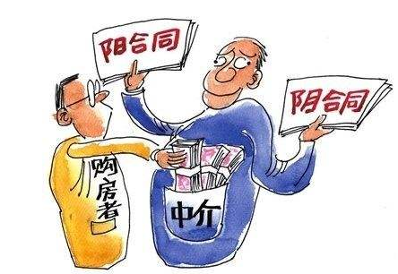 """""""三价合一""""新政 慎防""""阴阳合同""""变种"""