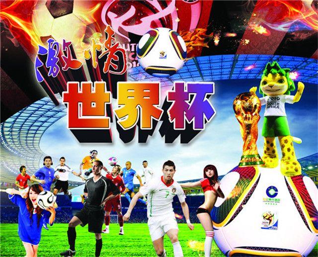 世界杯四年等一次,在汉中好房再等就没了!